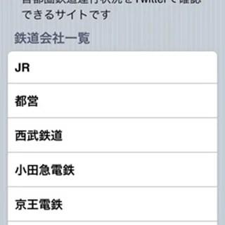 首都圏鉄道運行状況をTwitterで確認できるサイト「つぶトレ」