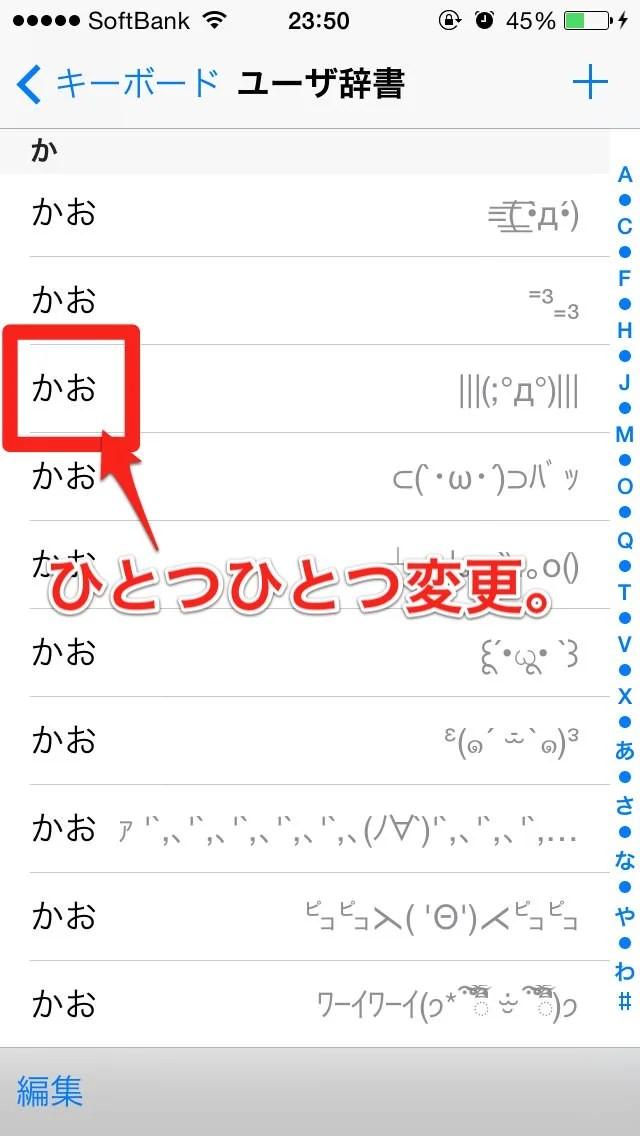 iOSユーザ辞書問題6