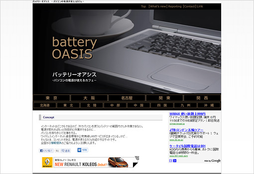Battery Oasis