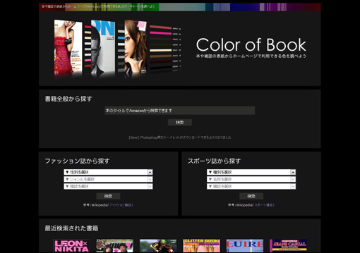 Color of Book