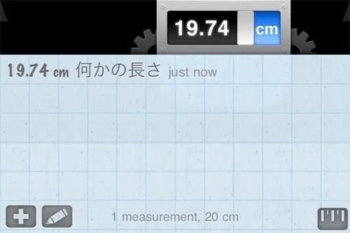測った長さは忘れないように記録!