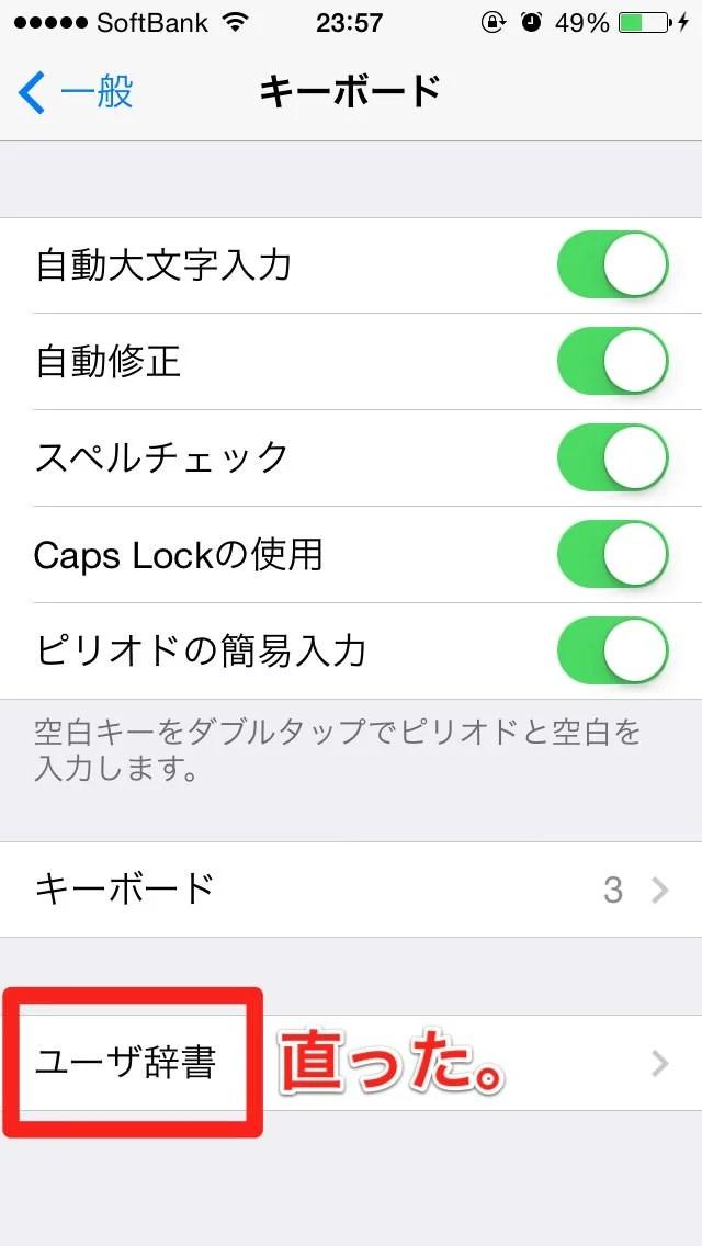 iOSユーザ辞書問題7