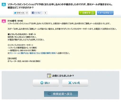 iPhone 5s の予約状況を確認したい!