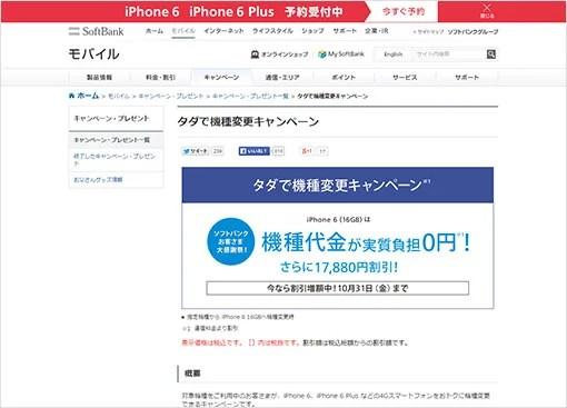 SoftBank「タダで機種変更キャンペーン」