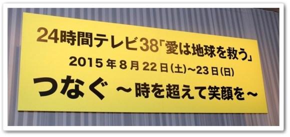 24時間テレビ2