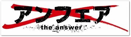 アンフェア the answer15