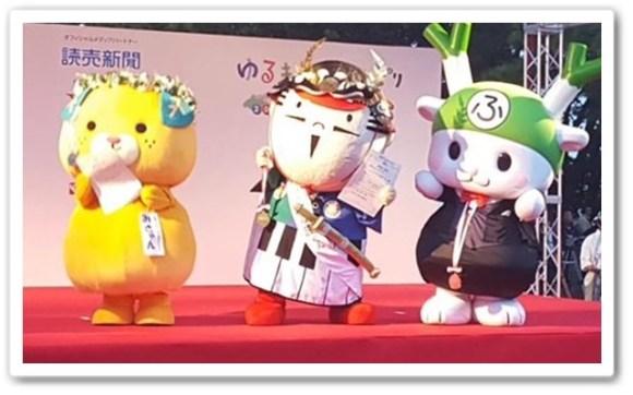 ゆるキャラグランプリ201517