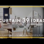 "<span class=""title"">How to choose color of the curtain!カーテンの色の選び方とインテリアカラーコーディネートをご紹介</span>"