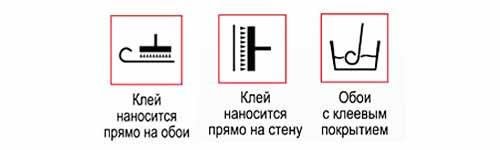 Условные обозначения на обоях.Что они означают