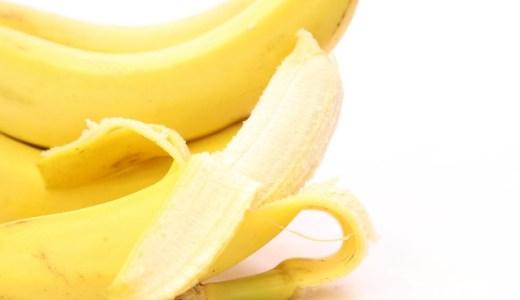 美味しいバナナを食べる3つのコツ!知らないと損するバナナの常識。