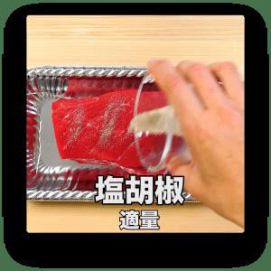 塩胡椒 適量