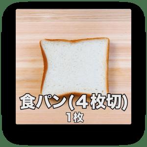 食パン(4枚切) 1枚