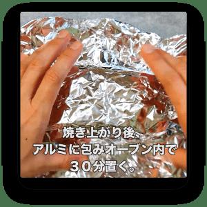 焼き上がり後、アルミに包みオーブン内で30分置く。