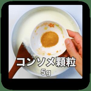 コンソメ顆粒 5g