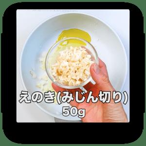 えのき(みじん切り) 50g