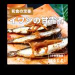 和食の定番 イワシの甘露煮