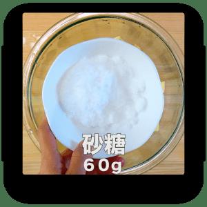 砂糖 60g