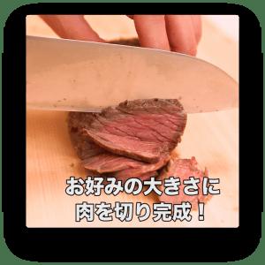 お好みの大きさに肉を切り完成