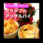 クリスマスデザート クランブルアップルパイ