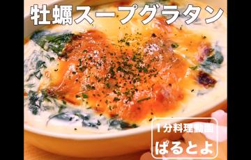 うまみが凝縮 牡蠣スープグラタン
