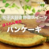 ほうれん草のパンケーキ
