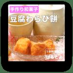 《1分料理動画》手作り和菓子 豆腐わらび餅