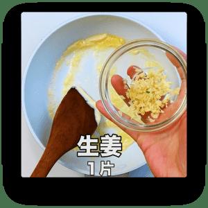 生姜 1片