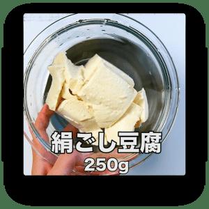 絹ごし豆腐 250g