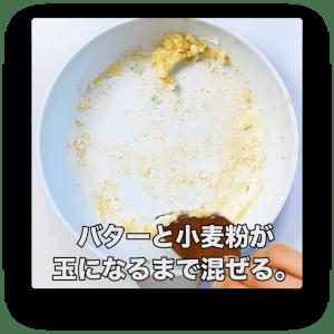 バターと小麦粉が玉になるまで混ぜる。