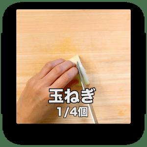玉ねぎ 1/4個