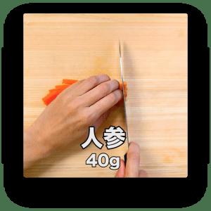人参 40g