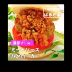 《1分料理動画》濃厚ソース ミートソースバーガー