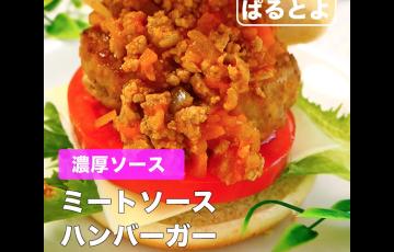 濃厚ソース ミートソースハンバーガー