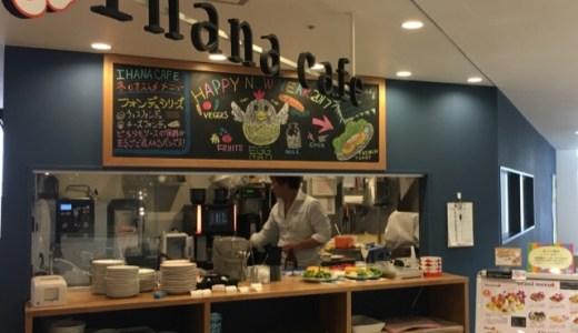 ポーチドエッグと国産豚を使用したソーセージはマジ旨い!フレンチトースト専門店「i hana cafe」