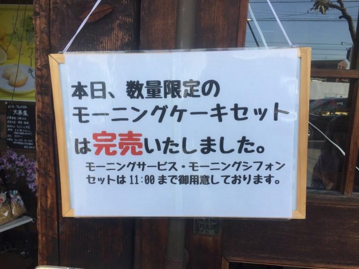 モーニングケーキ ALBINOR(アルビノール) 完売