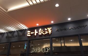 名古屋 ミート矢澤 看板