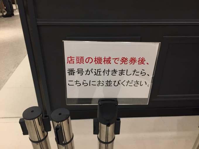 名古屋 ミート矢澤 POP