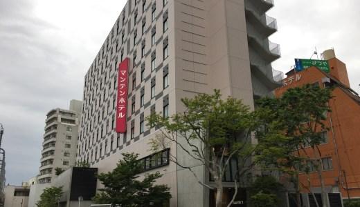 福井県の出張には福井マンテンホテル駅前がオススメ!ビジネスホテルで大浴場、駐車場完備!