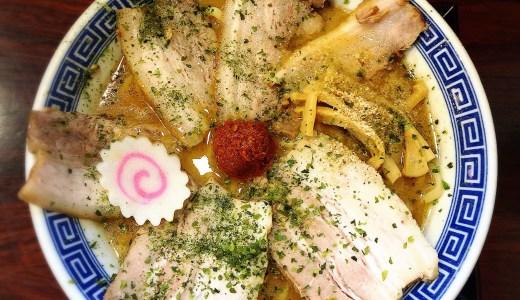名古屋・北区 「からみそラーメン ふくろう」のラーメンが美味い!