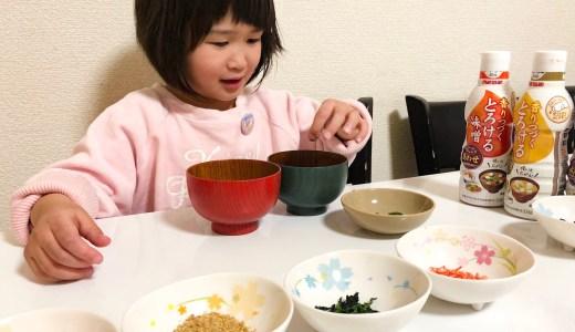 マルサンの「香りつづくとろける味噌」で食育!&味噌汁朝活