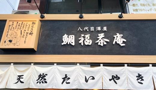 大須で天然鯛焼きが食べられる!「鯛福茶庵 八代目澤屋」は行列できるお店。