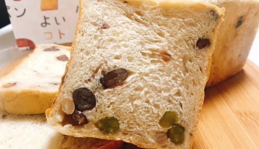 名古屋八事 食パン専門店「よいことパン」のよいまめパンがめちゃうまい!