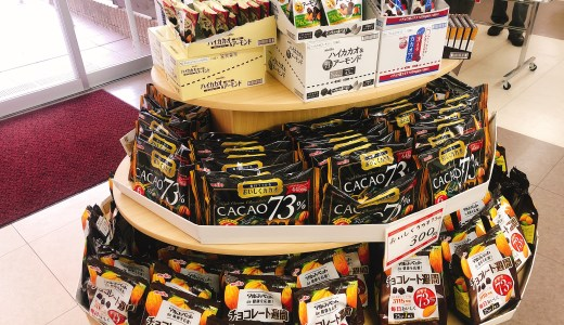 名糖産業のチョコレートアウトレット直売店はチョコレートが激安!名古屋市西区