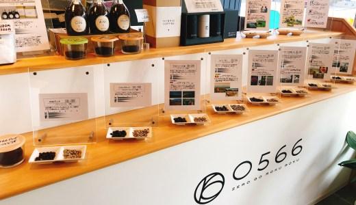 愛知県知立市 レアコーヒー専門店「0566珈琲製作所」のコーヒーが美味しい!
