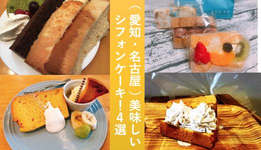 《愛知・名古屋》シフォンケーキの美味しいお店はここだ!4選をご紹介