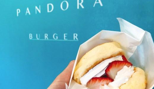 日本初!パンケーキバーガー専門店「PANDORA(ぱんどーらー)」が美味しい!愛知碧南