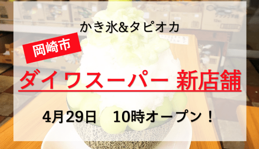 【閉店】新店舗(2号店)ダイワスーパー「かき氷&タピオカ」が楽しめる!岡崎市 奥殿陣屋にオープン