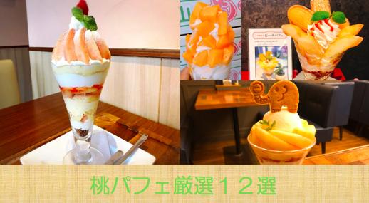 愛知・名古屋で桃パフェ『12選』!果物のプロが厳選したよ。