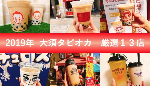 【2019年6月】大須タピオカドリンク おすすめ13選!穴場も紹介!