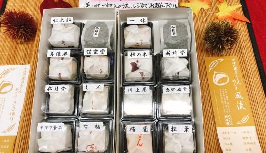【2019年】中津川駅にぎわい物産館で「栗きんとんめぐり」。7種類の栗きんとんを食べ比べ!